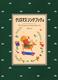 クリスマスソングブック2