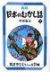 偕成社文庫 新版)日本のむかし話(7)