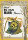 偕成社文庫 改訂版・きいろの童話集 ラング世界童話全集(4)