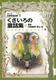 偕成社文庫 改訂版・くさいろの童話集 ラング世界童話全集(5)