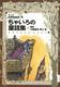 偕成社文庫 改訂版・ちゃいろの童話集 ラング世界童話全集(6)