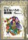 偕成社文庫 改訂版・ねずみいろの童話集 ラング世界童話全集(7)