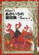 偕成社文庫 改訂版・あかいろの童話集 ラング世界童話全集(8)