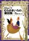 偕成社文庫 改訂版・むらさきいろの童話集 ラング世界童話全集(10)