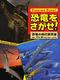 恐竜をさがせ!(1) 恐竜の時代研究室