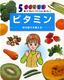 5つの栄養素・調べて学んでバランスよく食べる(4) ビタミン−体の調子を整える