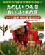 身近な植物と友だちになる本(1) たのしいつみ草おいしい木の芽