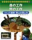 身近な植物と友だちになる本(2) 森の工作野の工作
