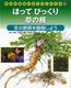 身近な植物と友だちになる本(5) ほってびっくり草の根