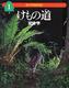 森の写真動物記(1) けもの道