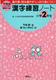 下村式となえて書く漢字ドリル 漢字練習ノート小学2年生
