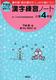 下村式となえて書く漢字ドリル 漢字練習ノート小学4年生