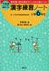 下村式となえて書く漢字ドリル 漢字練習ノート小学6年生