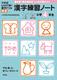 下村式となえて書く漢字ドリル 漢字練習ノート小学4年生 新版