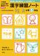 下村式となえて書く漢字ドリル 漢字練習ノート小学5年生 新版