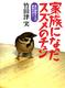 森の獣医さんの動物日記(1) 家族になったスズメのチュン
