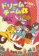 ドリーム☆チーム(1) 夢の配達へGO!!