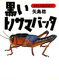 わたしの昆虫記(1) 黒いトノサマバッタ