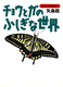 わたしの昆虫記(3) チョウとガのふしぎな世界