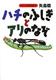 わたしの昆虫記(6) ハチのふしぎとアリのなぞ