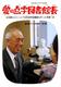 わたしのノンフィクション(31) 愛の点字図書館長−全盲をのりこえて日本点字図書館を作った本間