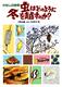 わたしの研究(4) 虫はどのように冬を越すのか?