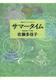 サマータイム−四季のピアニストたち(上)