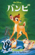 ディズニーアニメ小説版(26) バンビ
