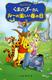 ディズニーアニメ小説版(56) くまのプーさん ルーの楽しい春の日