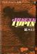 アルセーヌ=ルパン全集(6) 続 813