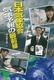 日本気象協会 気象予報の最前線