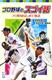 ポプラポケット文庫 ノンフィクション プロ野球のスゴイ話 プロ野球はじめて物語