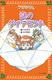 フォア文庫 マリア探偵社(7) 謎のダイアモンド