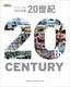 ビジュアル歴史図鑑 20世紀