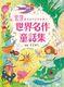 本好きの子どもに育つ世界名作童話集
