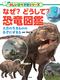 なぜ? どうして? 恐竜図鑑