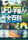 UFOと宇宙人の大百科