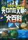 失われた文明の大百科 世界の謎を冒険しよう!