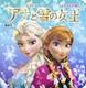 ディズニーえほん文庫 アナと雪の女王