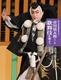 市川染五郎と歌舞伎を観よう