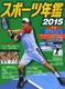 スポーツ年鑑2015
