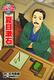 夏目漱石 コミック版 世界の伝記(30)