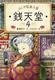 ふしぎ駄菓子屋 銭天堂(4)