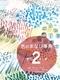 色のまなび事典 (2)色のふしぎ