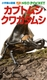 小学館の図鑑 NEO POCKET −ネオぽけっと− カブトムシ・クワガタムシ
