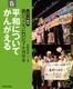 シリーズ戦争語りつごうヒロシマ・ナガサキ(5) 平和についてかんがえる
