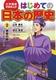 小学館版学習まんが はじめての日本の歴史 (2)