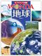 ポプラディア大図鑑WONDA 地球