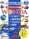 ポプラディア大図鑑WANDA Eセット(全3巻)