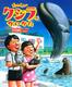 たのしいクジラのかいかた ワニ、カンガルーからイルカ、クジラまで